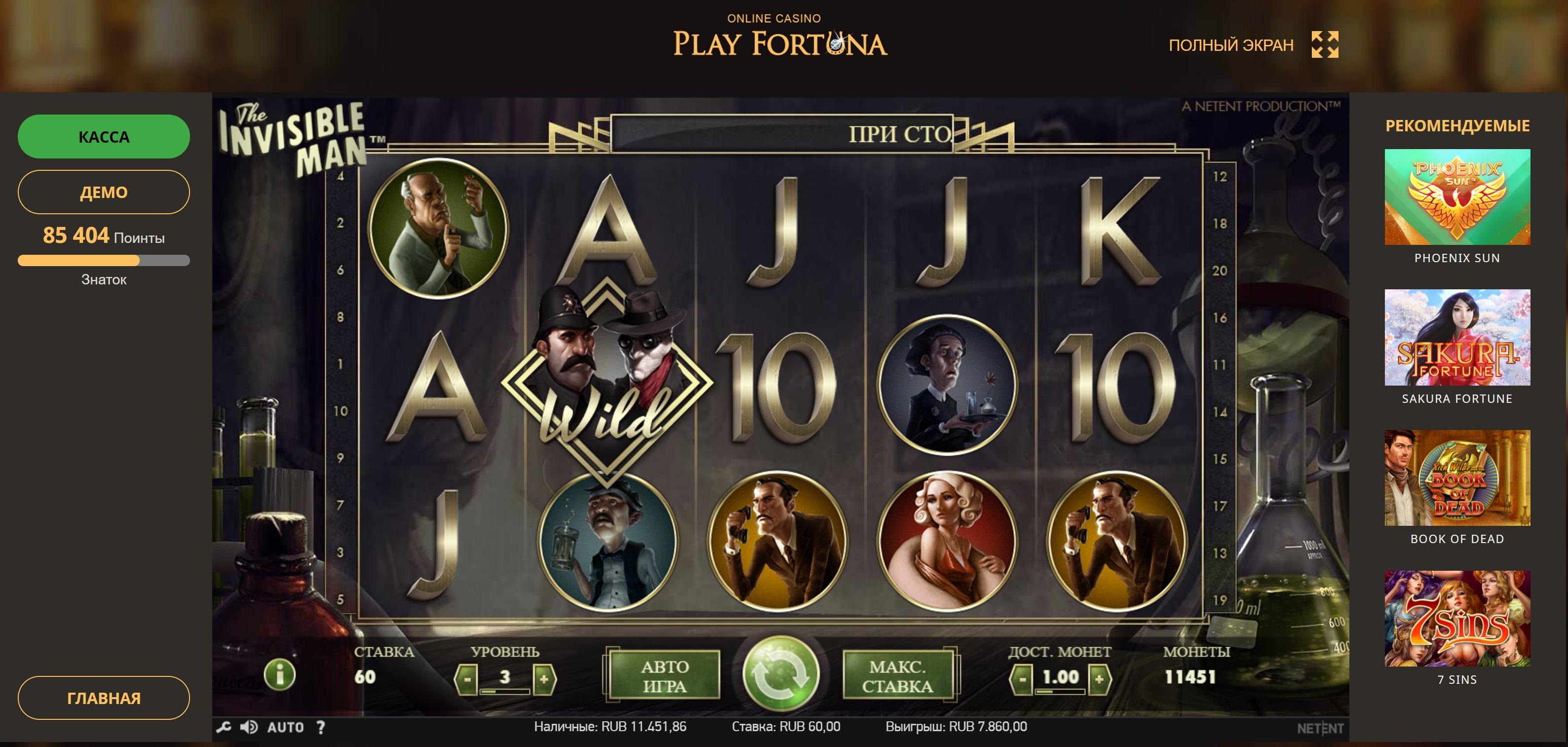 казино плей фортуна онлайн играть бесплатно