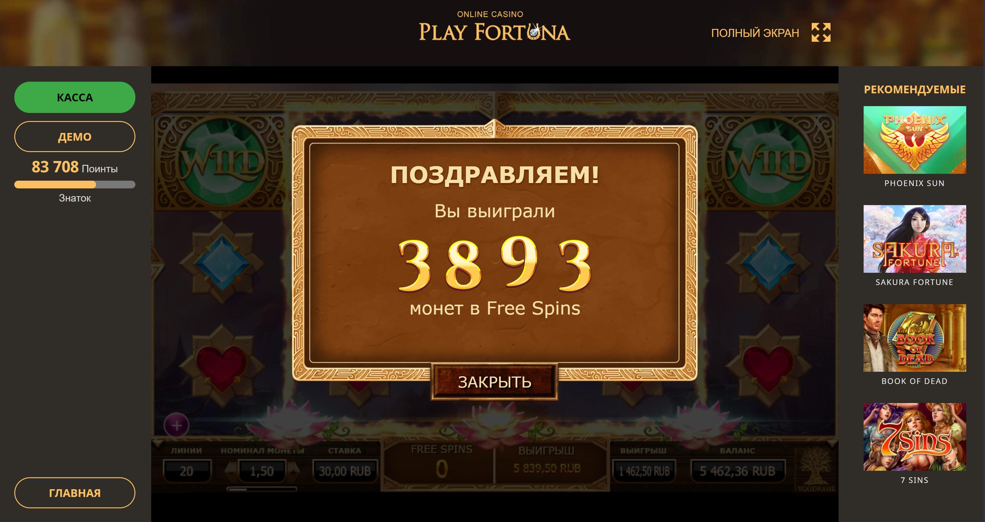 игровая фортуна казино плей