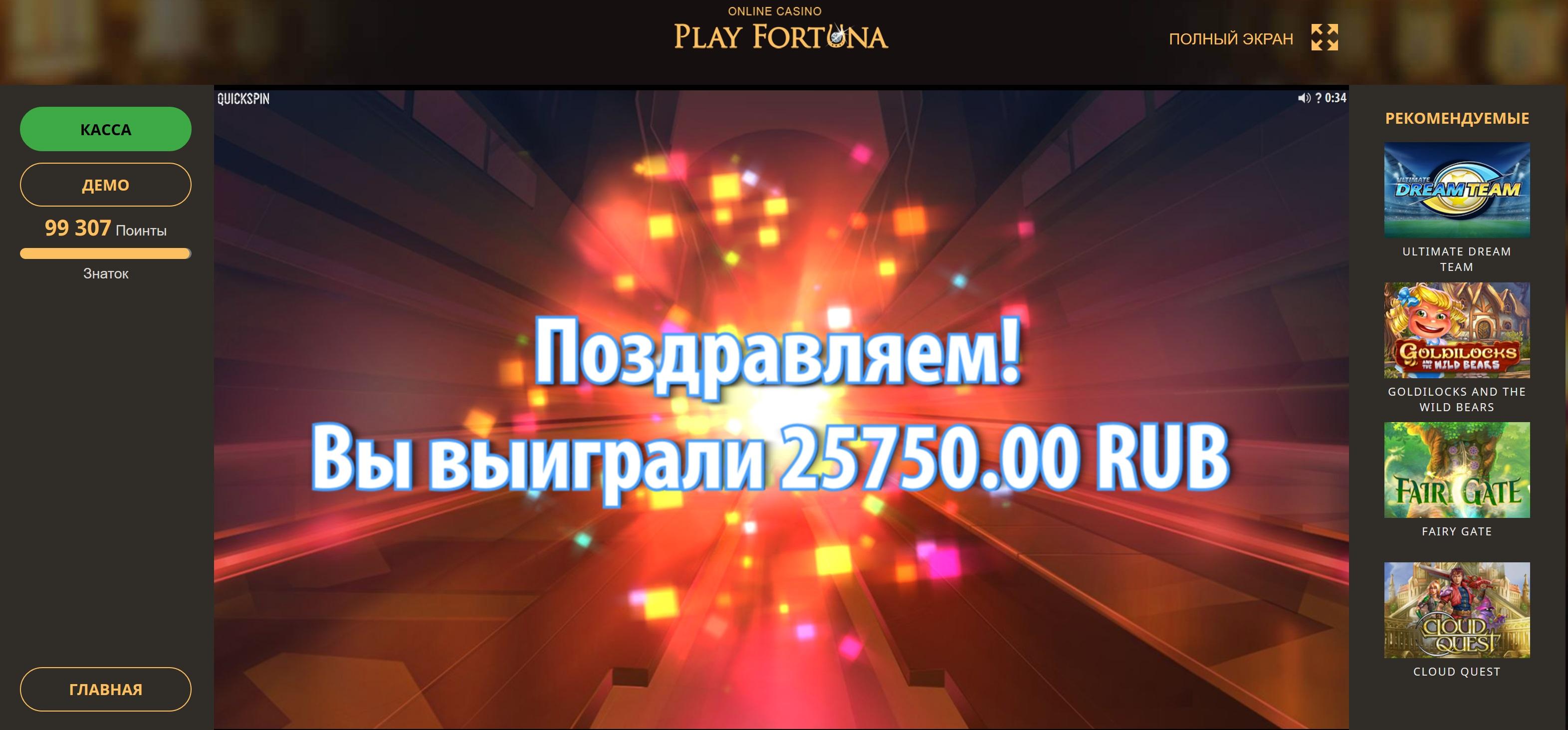 Первое впечатление о казино Play Fortuna