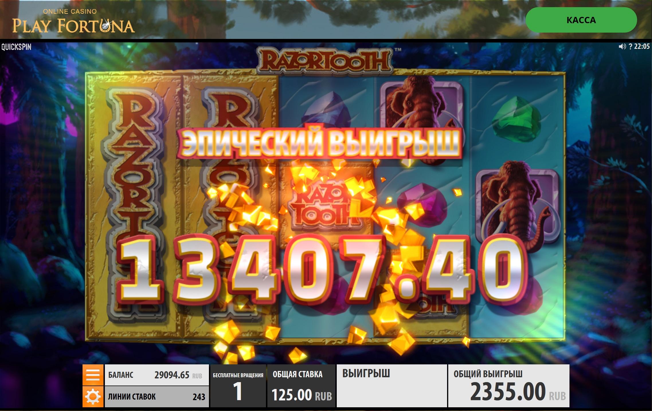 официальный сайт выигрыш play fortuna