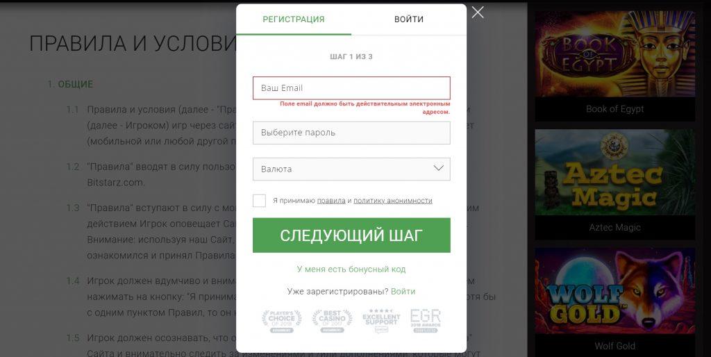 официальный сайт битстарз регистрация