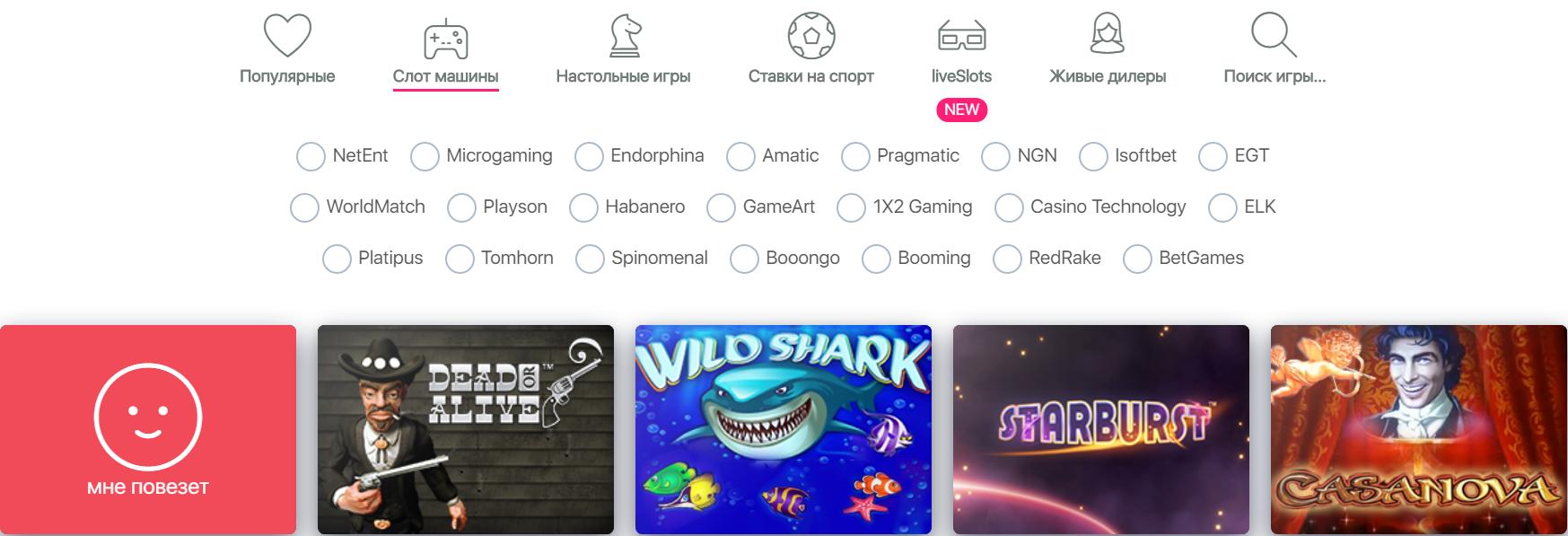 Сайт казино Победа