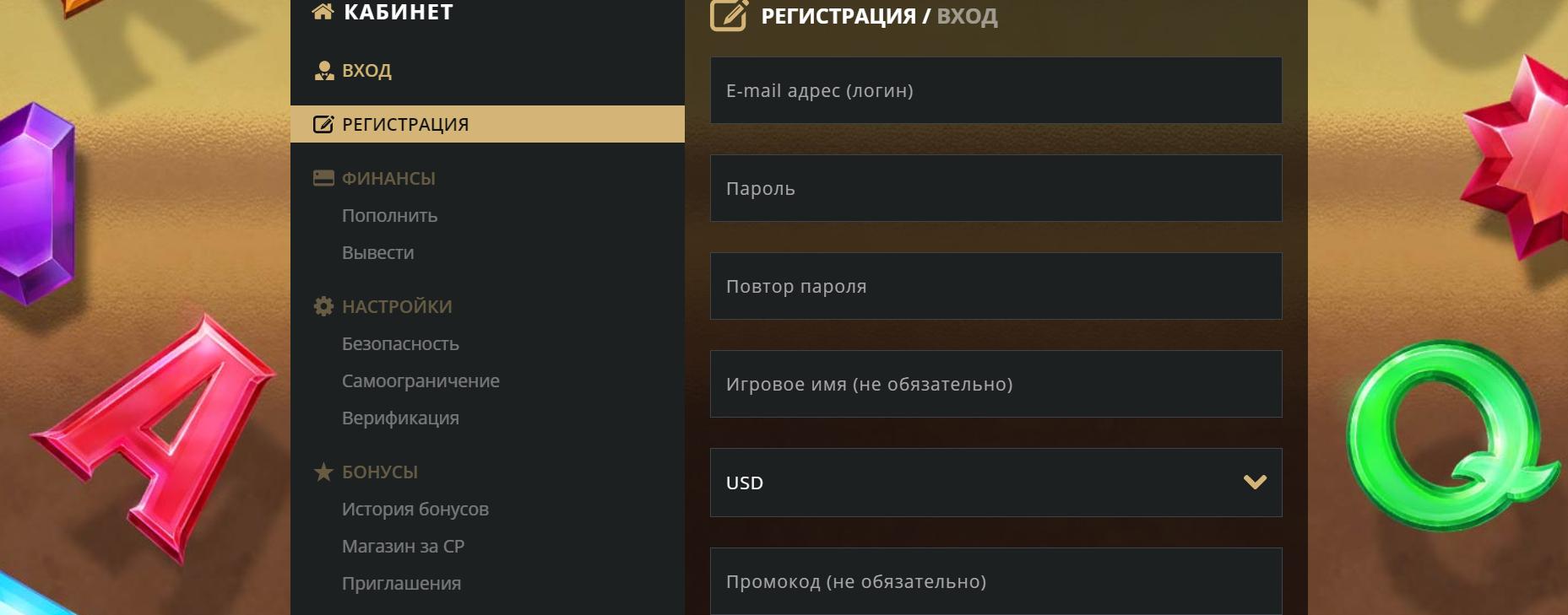 Регистрация в Риобет онлайн казино