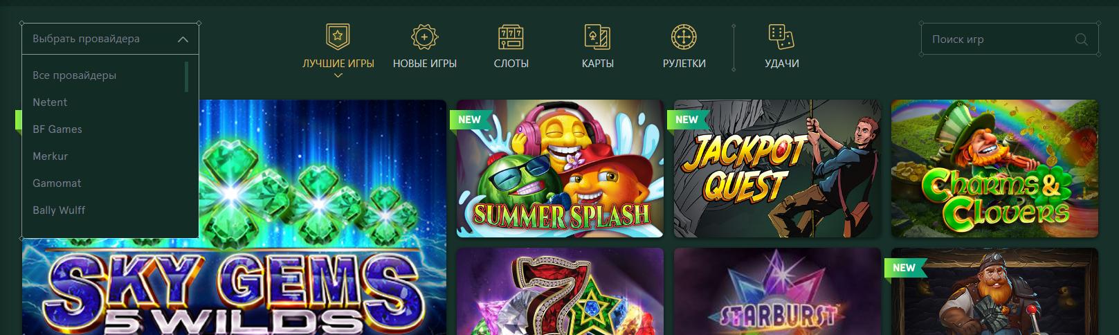 игры в казино Казиния