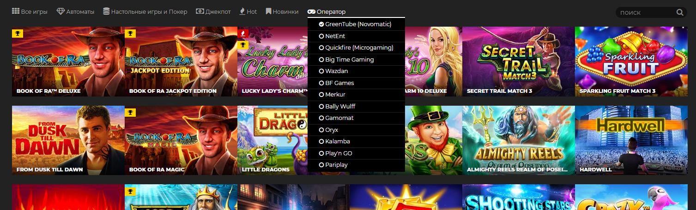 игры в онлайн казино Энерджи