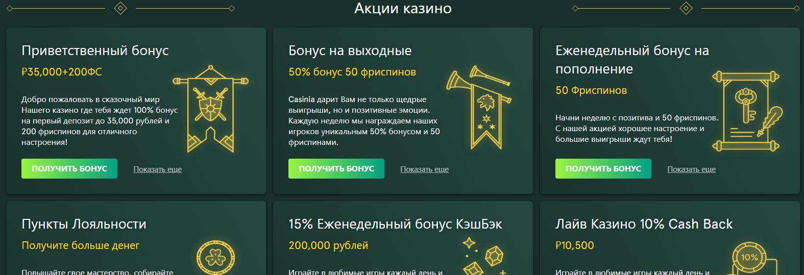 бонусы казино Казиния