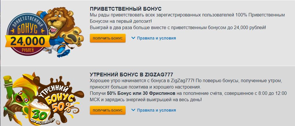 бонусы Зигзаг 777 казино