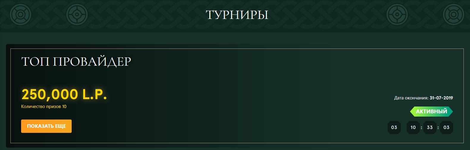 турниры казино Казиния
