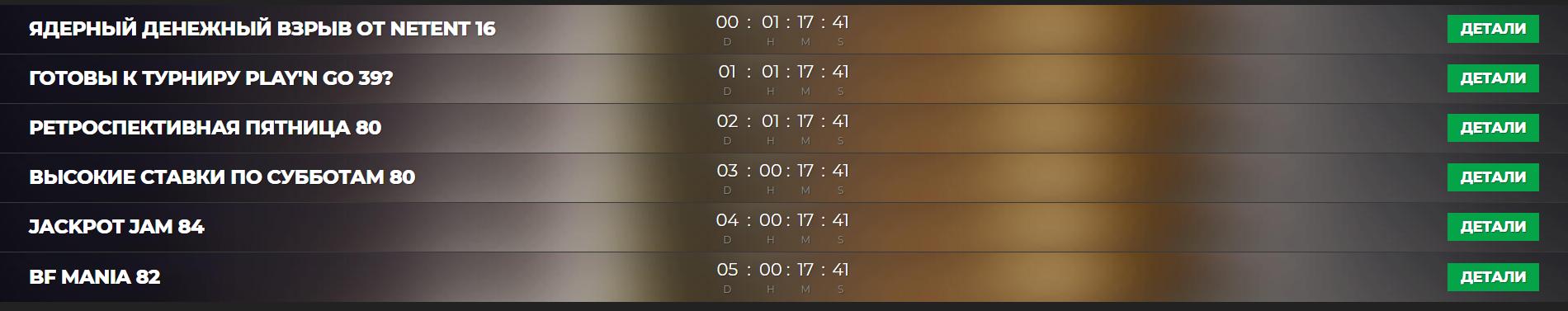 турниры в Энерджи