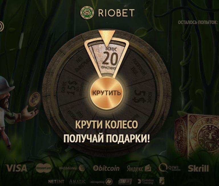 riobet20 com