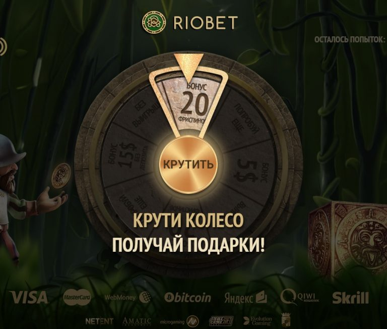 официальный сайт риобет онлайн