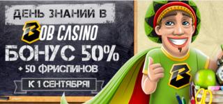 День знаний в Bob Casino