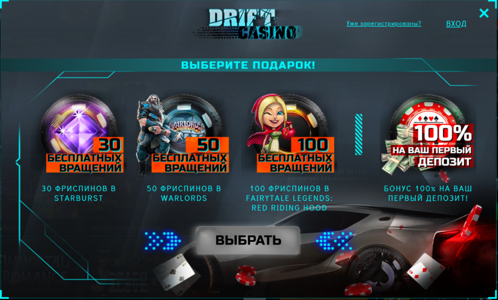 фото Зеркало дрифт официальное казино онлайн