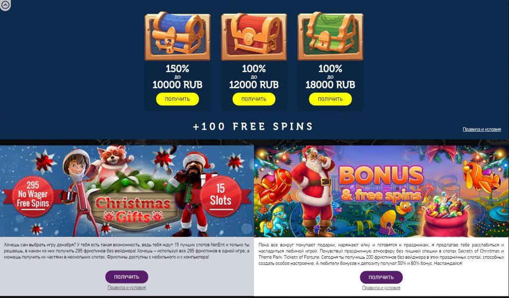 официальный сайт бонусы казино без вейджера