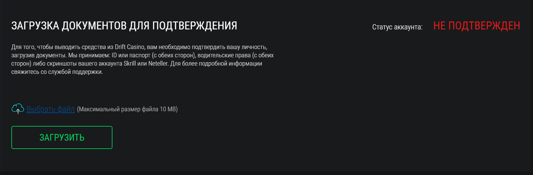 Сайт Дрифт казино