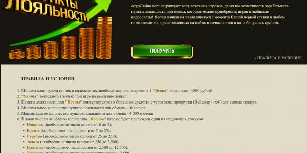 Арго бонусная программа community costs