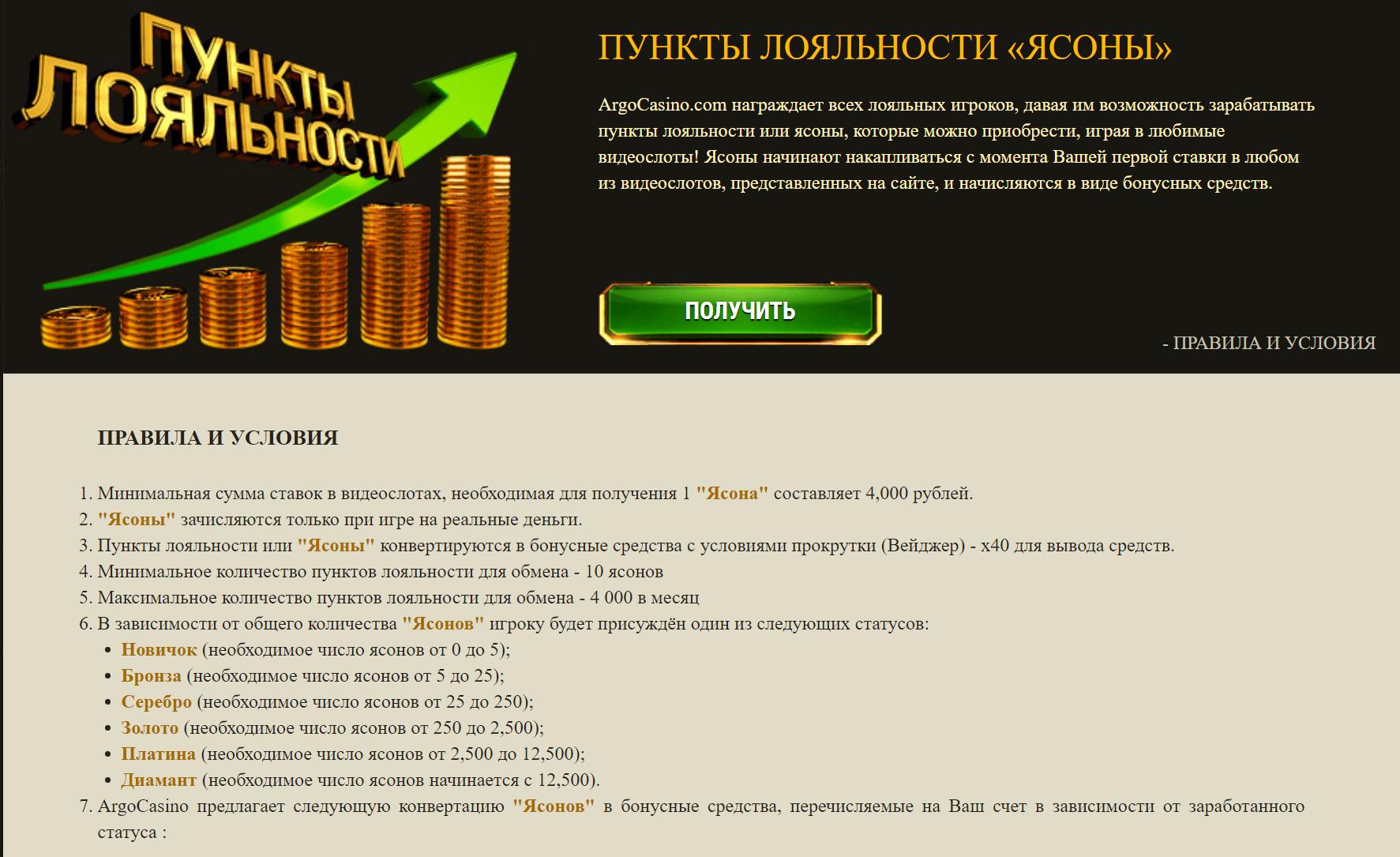 официальный сайт арго казино промокод на активацию бонуса