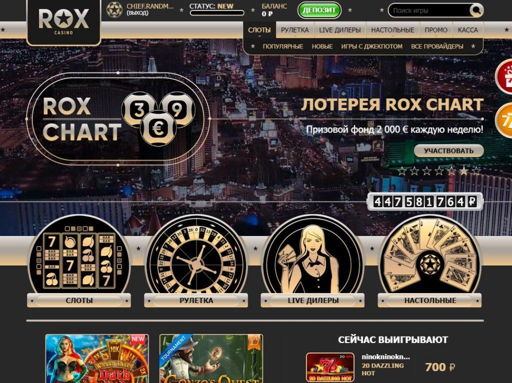 Финансовые операции в онлайн клубе Рокс