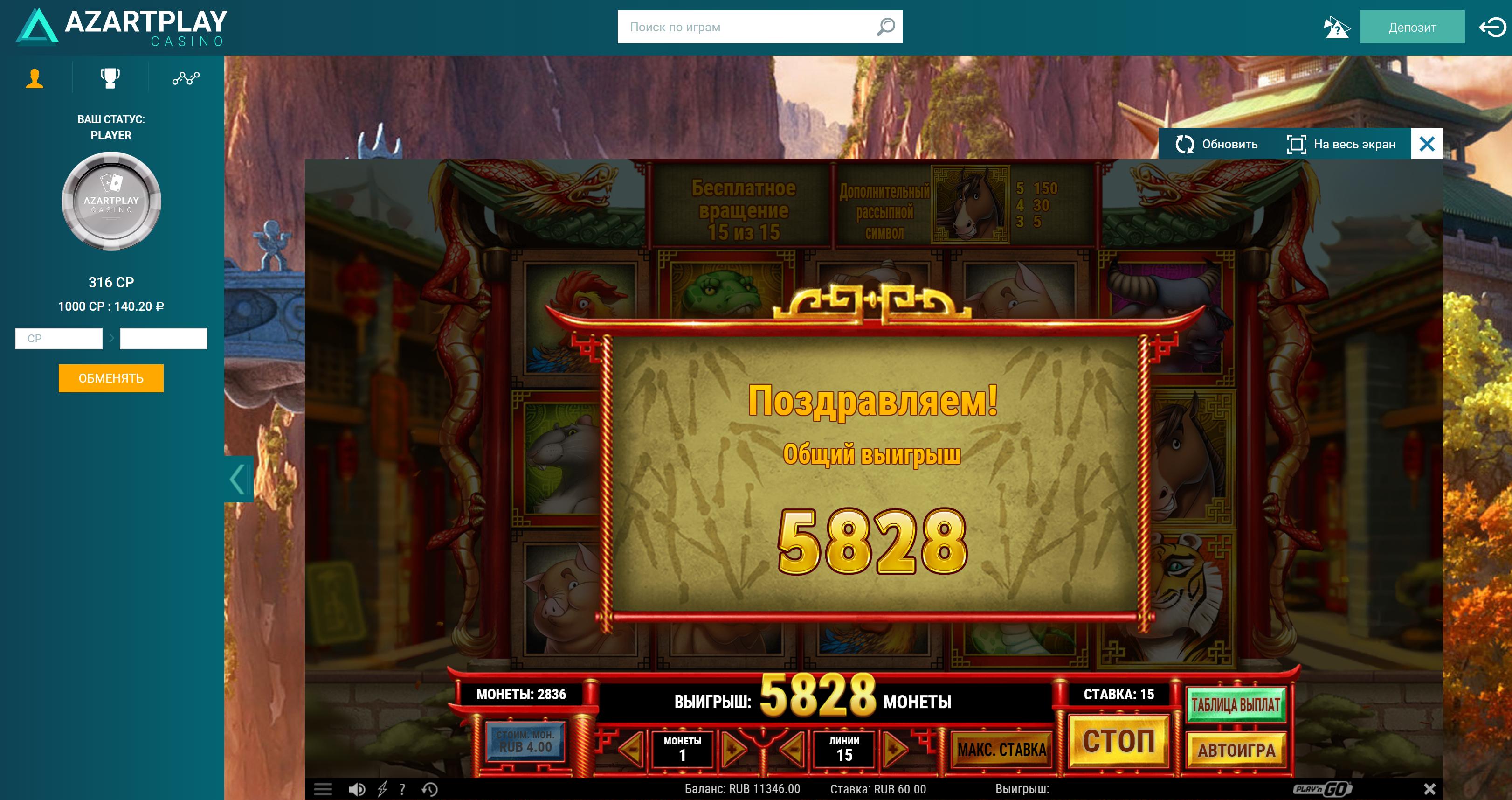 Игры интернет казино АзартПлей