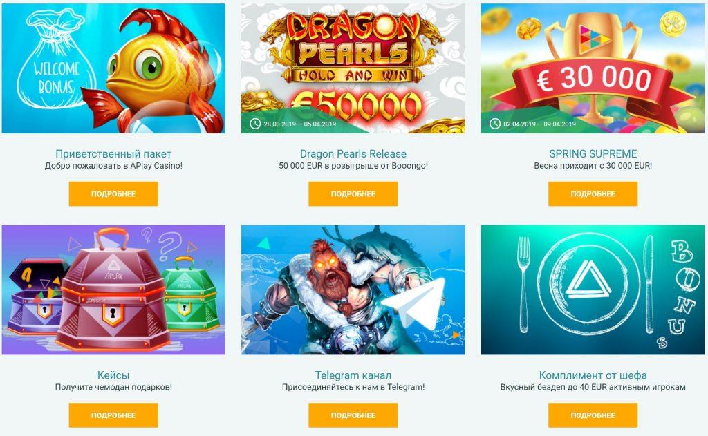 Богатая коллекция игровых автоматов Aplay