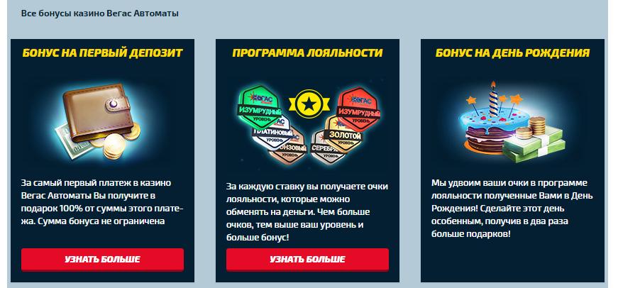 Бонусы Вегас Автоматы Казино
