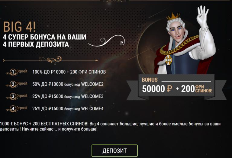 официальный сайт кинг билли казино бонус