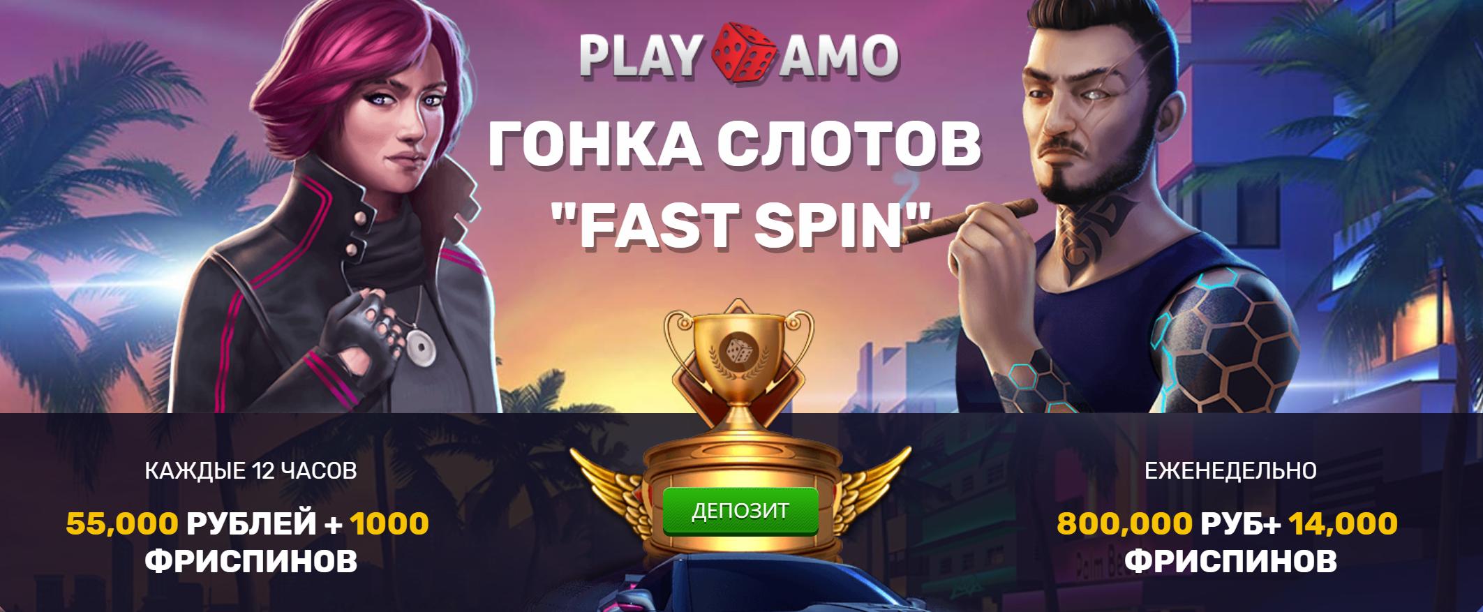 гонки казино Плей Амо