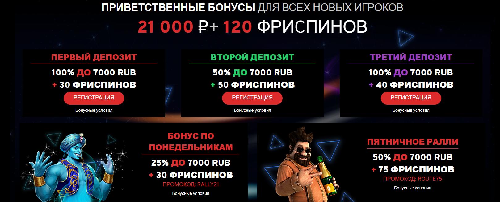 Бонусы в казино номер 1