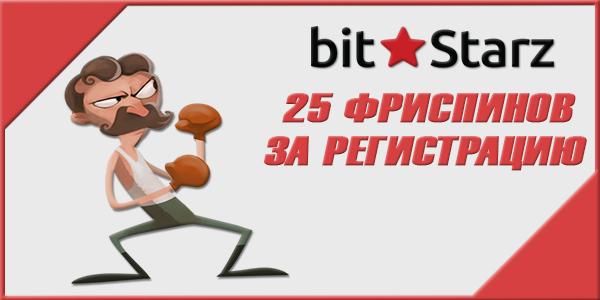 bitstarz 25 фриспинов