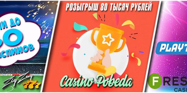 казино Победа разыгрывает