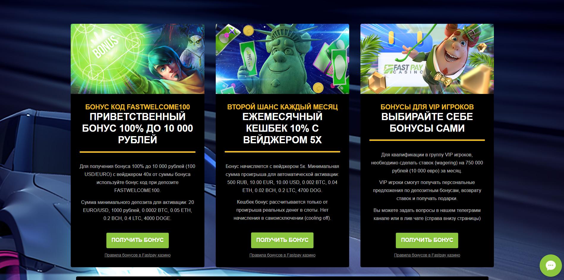 официальный сайт фаст плей казино отзывы