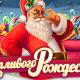 Рождественские фриспины в онлайн казино ROX