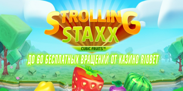 Бездепозитные фриспины в слоте Strolling Staxx от казино RioBet