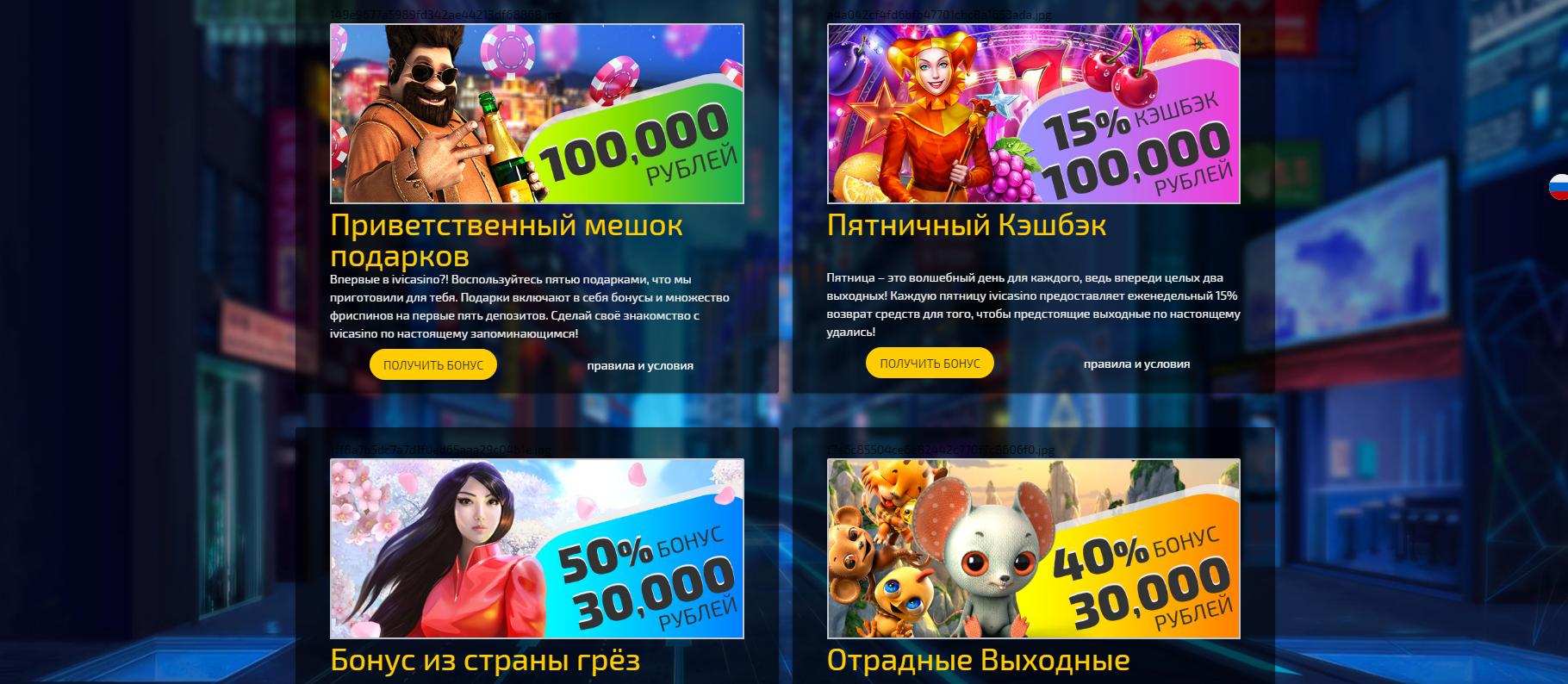 Бонусы в иви казино