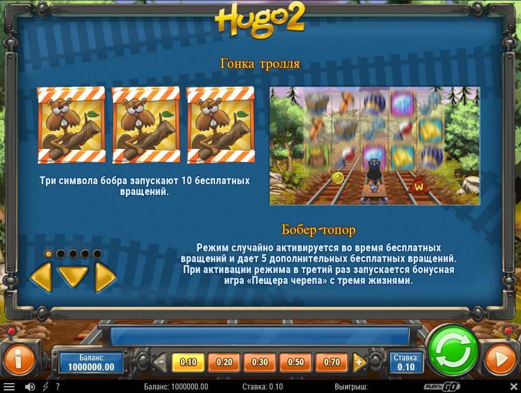 Бесплатные вращения Troll Race Free в слоте Hugo 2