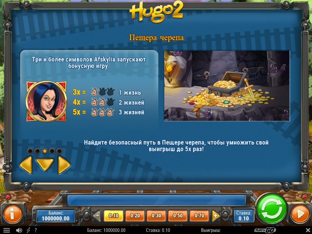 Бонусная игра Skull Cavern Bonus в слоте Hugo 2