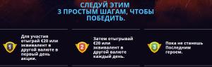 """Денежный турнир """"Последний герой"""" от казино BitStarz"""