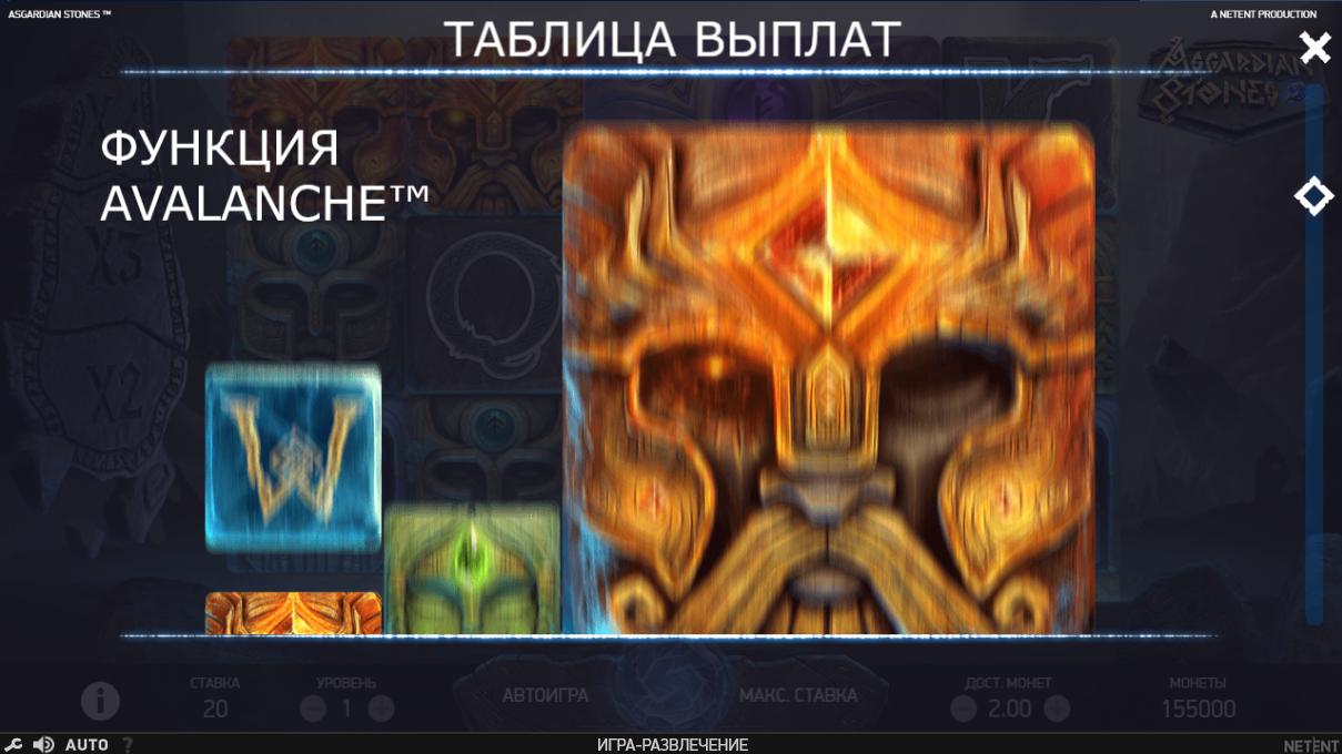 Бонусные функции игрового автомата Asgardian stones