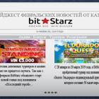 Дайджест февральских новостей от онлайн казино BitStarz