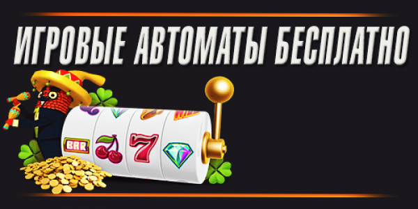 игровые автоматы казино бесплатно