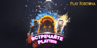 Провайдер Playtech и информация по 20% кешбеку в казино Плейфортуна