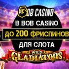 Боб казино дарит до 200 фриспинов в слот Wild Gladiators от Pragmatic Play