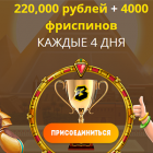 Денежный турнир Экспедиция в Египет в Боб казино