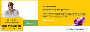 Правила ежедневных турниров в JetSpin казино