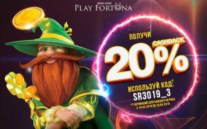 Код на 20% кешбек в казино Плейфортуна
