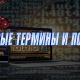 Термины казино