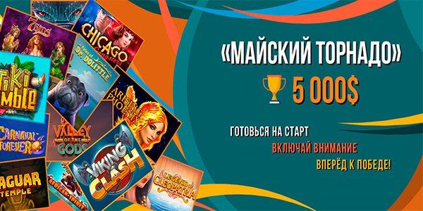 Денежный турнир Майский торнадо в Booi Casino