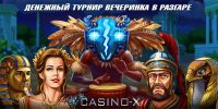 Денежный турнир Вечеринка в разгаре в казино Casino-x