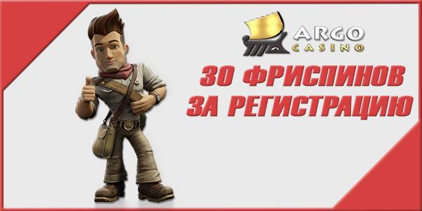 Argo_FS