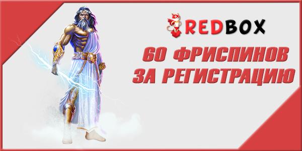 RedBox_FS